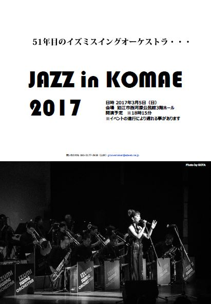 JAZZ in KOMAE 2017 @ 狛江市西河原公民館3階ホール | 狛江市 | 東京都 | 日本