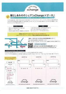 服としあわせのシェア「xChange * ぴーれ」 @ 狛江市市民活動支援センター こまえくぼ1234 | 狛江市 | 東京都 | 日本