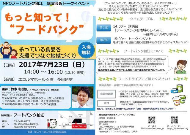 NPOフードバンク狛江 講演会&トークイベント @ エコルマホール6階 多目的室 | 狛江市 | 東京都 | 日本