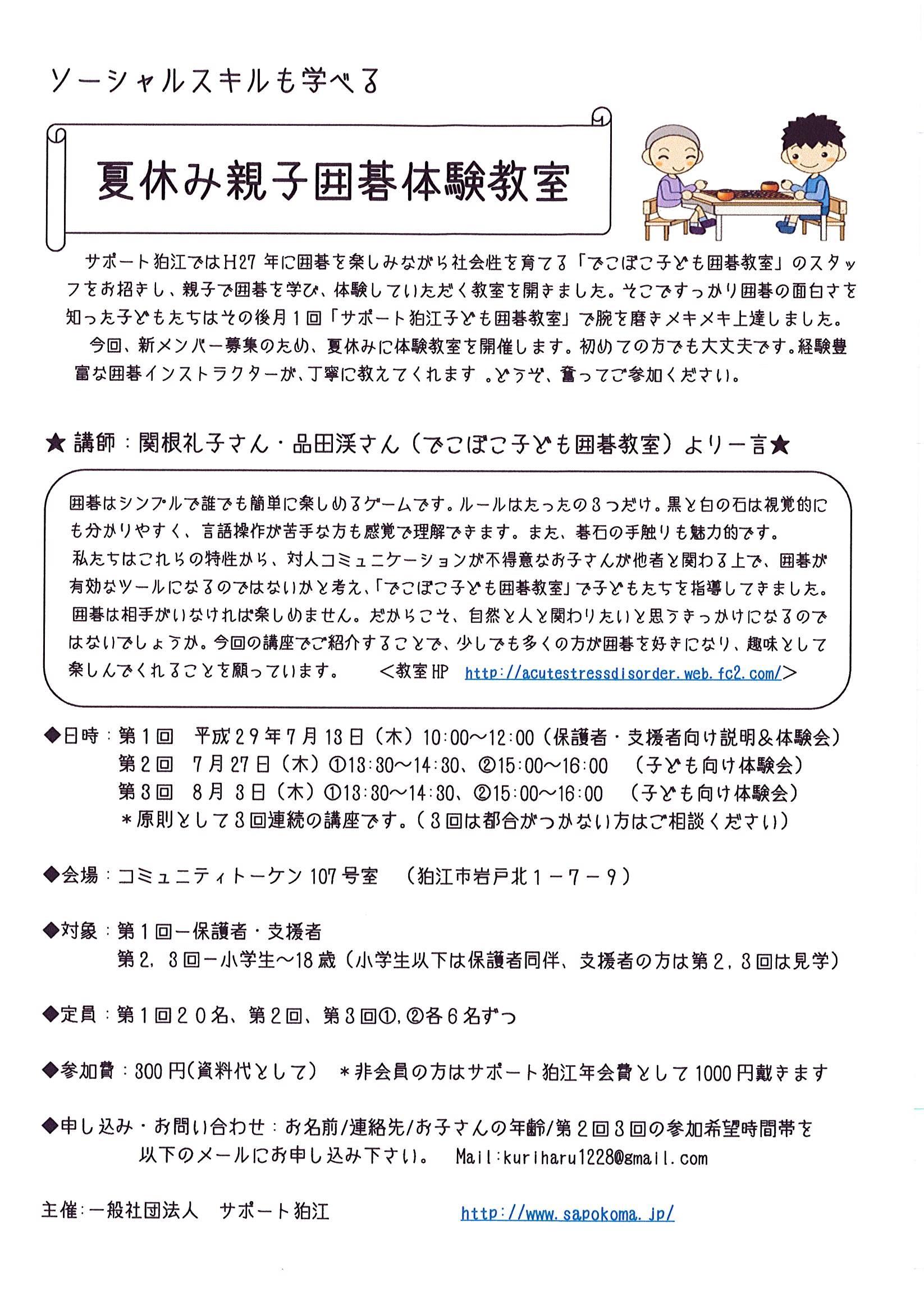 夏休み親子囲碁体験教室 ~ソーシャルスキルも学べる~ @ コミュニティトーケン107号室 | 狛江市 | 東京都 | 日本