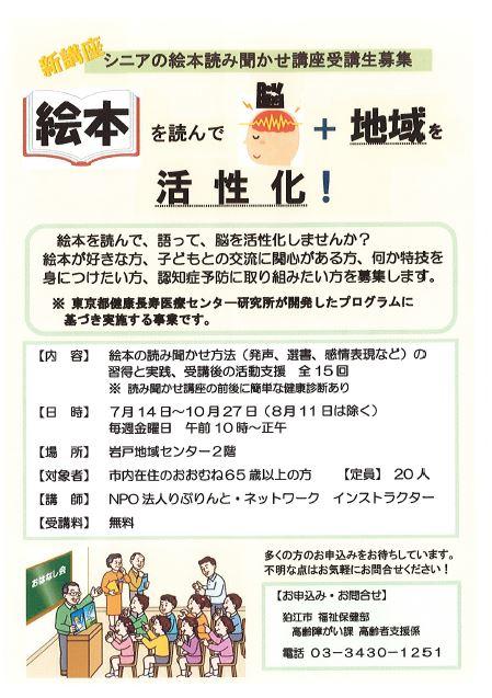 新講座 シニアの絵本読み聞かせ講座(受講生募集) @ 岩戸地域センター2階 | 狛江市 | 東京都 | 日本