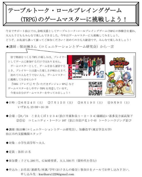 サポート狛江20170617