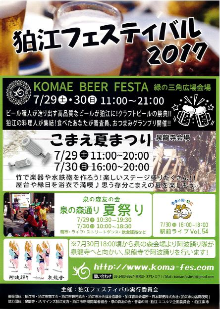 狛江フェスティバル2017 @ 緑の三角広場・泉龍寺 | 狛江市 | 東京都 | 日本