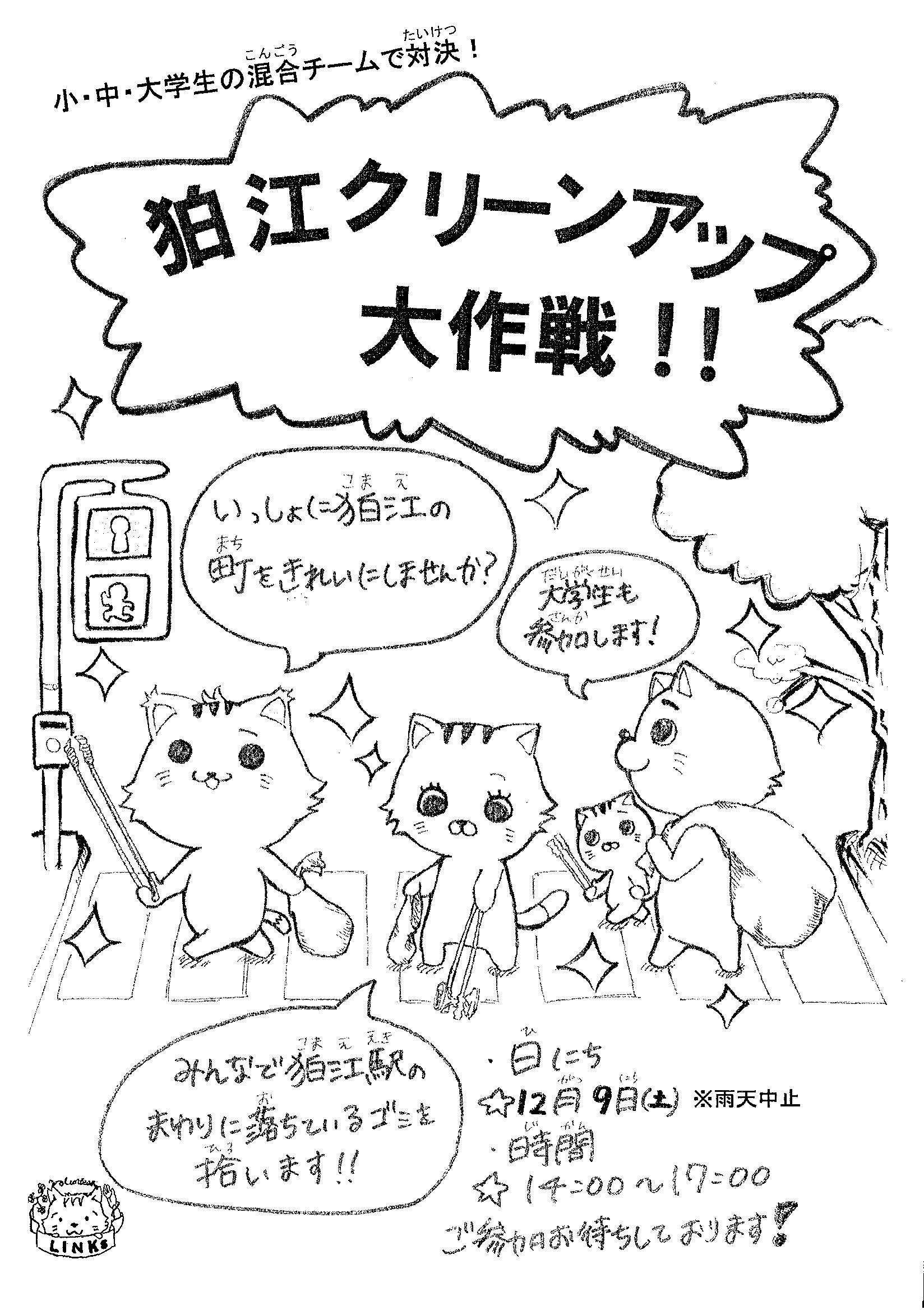 小・中・大学生で狛江クリーンアップ大作戦! @ 狛江市市民活動支援センター(こまえくぼ1234) | 狛江市 | 東京都 | 日本