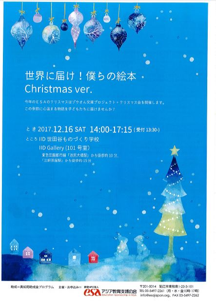 世界に届け!僕らの絵本 Christmas ver. @ IID Gallery(101号室) | 世田谷区 | 東京都 | 日本