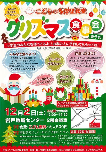 こどもの多摩里食堂(クリスマス食事会 予約締め切りました) @ 岩戸地域センター 2階会議室 | 狛江市 | 東京都 | 日本