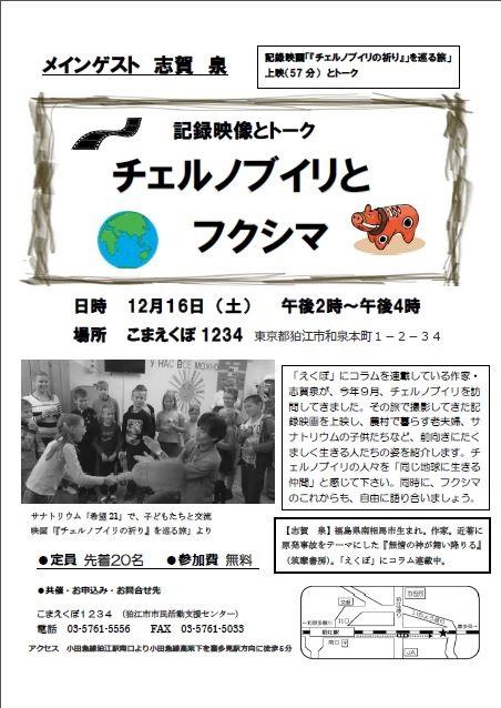 記録映像とトーク「チェルノブイリとフクシマ」 @ こまえくぼ1234(狛江市市民活動支援センター) | 狛江市 | 東京都 | 日本