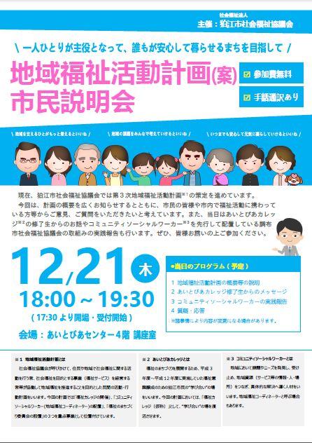 地域福祉活動計画(案)市民説明会の開催について @ あいとぴあセンター4階 講座室 | 狛江市 | 東京都 | 日本