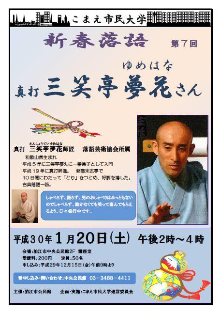 29年度チラシ・新春落語三笑亭夢花さん