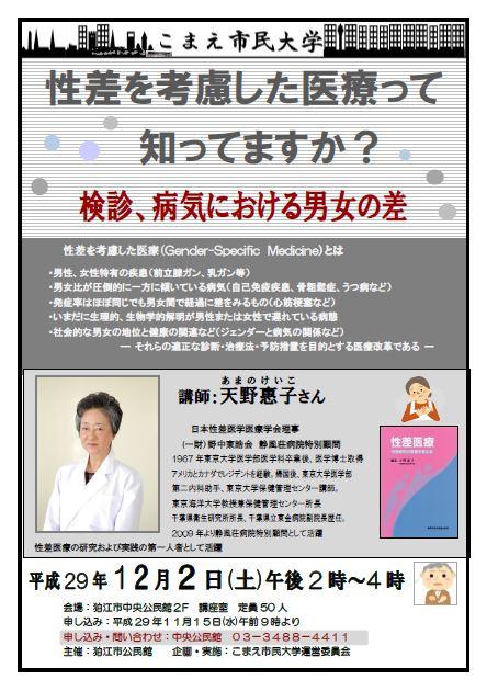 性差を考慮した医療って知ってますか? 検診、病気における男女の差 @ 狛江市中央公民館 2F講座室 | 狛江市 | 東京都 | 日本