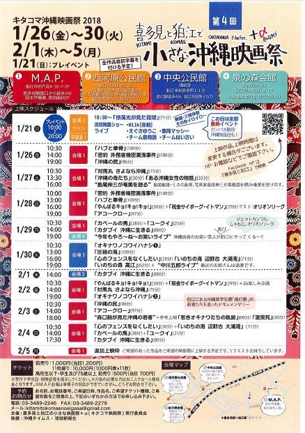 キタコマ沖縄映画祭2018 喜多見と狛江で小さな? 沖縄映画祭+α