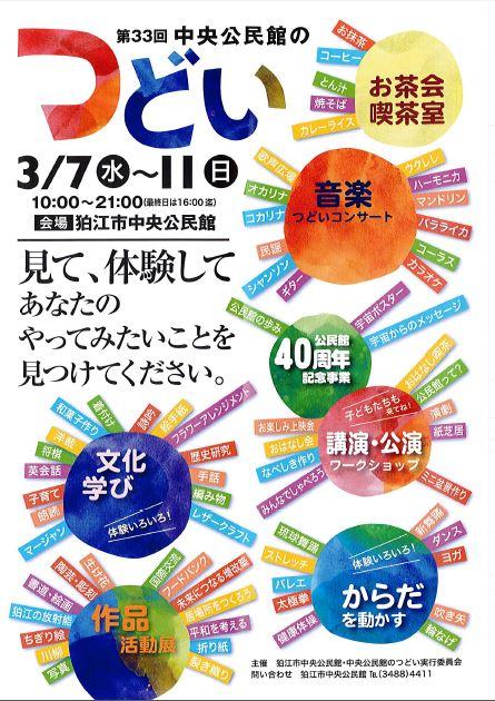 第33回 中央公民館の集い @ 狛江市中央公民館   狛江市   東京都   日本
