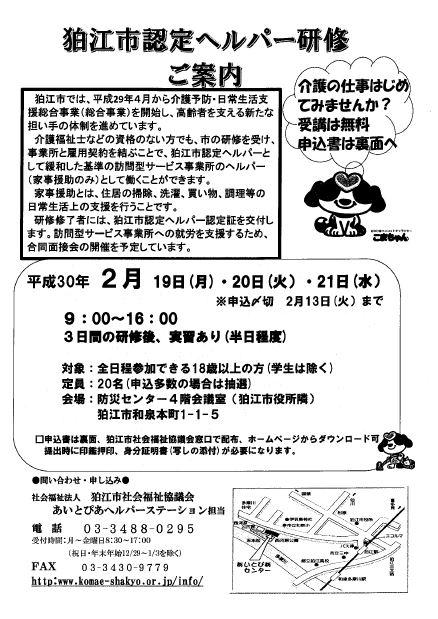 20180219狛江市認定ヘルパー研修ご案内