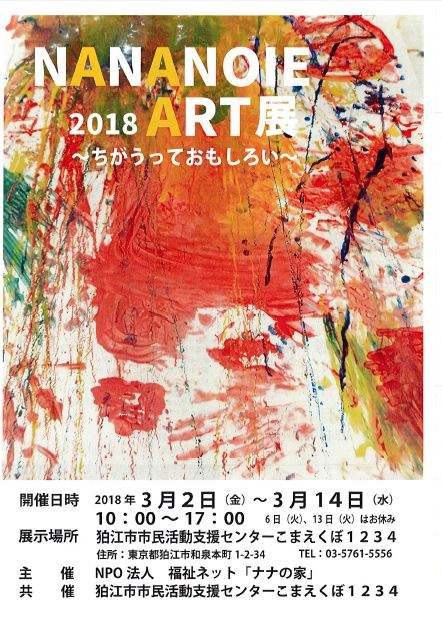 NANANOIE 2018 ART展 ~ちがうっておもしろい~ @ こまえくぼ1234(狛江市市民活動支援センター) | 狛江市 | 東京都 | 日本