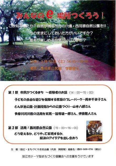 みんなのe場所つくろう! @ 西河原公民館 学習室2   狛江市   東京都   日本