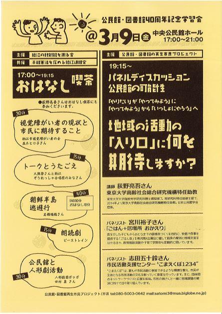 公民館・図書館40周年記念学習会 @ 狛江市中央公民館ホール   狛江市   東京都   日本