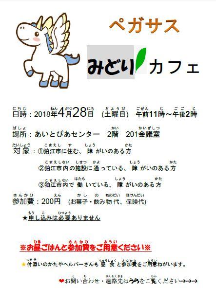 ペガサス みどり カフェ @ あいとぴあセンター 2階 201会議室 | 狛江市 | 東京都 | 日本