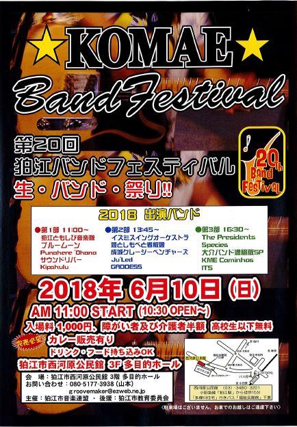 第20回狛江バンドフェスティバル @ 狛江市西河原公民館 3F 多目的ホール | 狛江市 | 東京都 | 日本