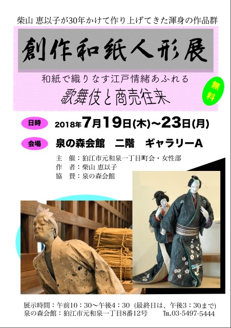 創作和紙人形展 @ 泉の森会館2階ギャラリーA | 狛江市 | 東京都 | 日本