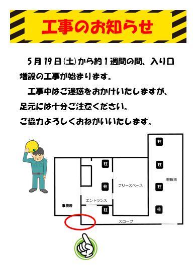 20180519工事のお知らせ