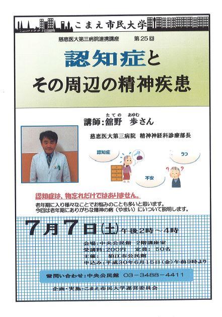 慈恵医大第三病院連携講座 第25回~認知症とその周辺の精神疾患~ @ 狛江市中央公民館 2階講座室 | 狛江市 | 東京都 | 日本