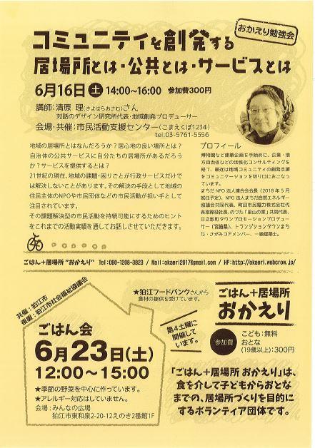 おかえり勉強会~コミュニティを創発する居場所とは・公共とは・サービスとは~ @ こまえくぼ1234(狛江市市民活動支援センター) | 狛江市 | 東京都 | 日本