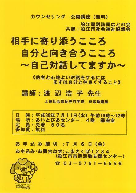 カウンセリング 公開講座(相手に寄り添う心・自分と向き合う心) @ あいとぴあセンター4F 講座室 | 狛江市 | 東京都 | 日本