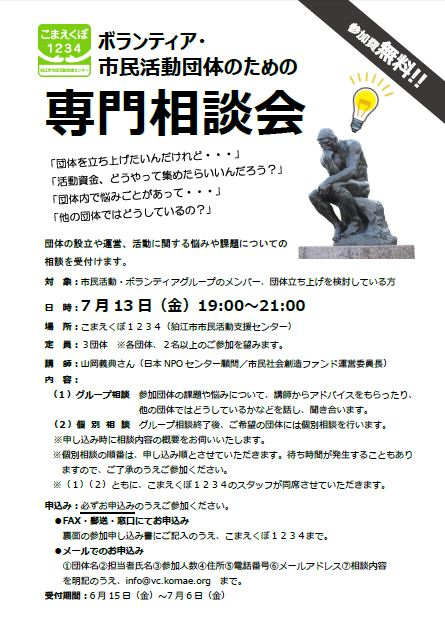 ボランティア・市民活動団体のための専門相談会 @ こまえくぼ1234(狛江市市民活動支援センター) | 狛江市 | 東京都 | 日本