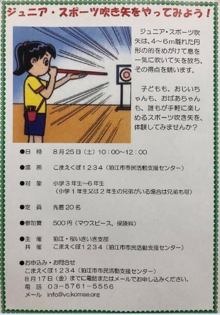 ジュニア・スポーツ吹き矢をやってみよう!(8/25) @ こまえくぼ1234(狛江市市民活動支援センター)   狛江市   東京都   日本