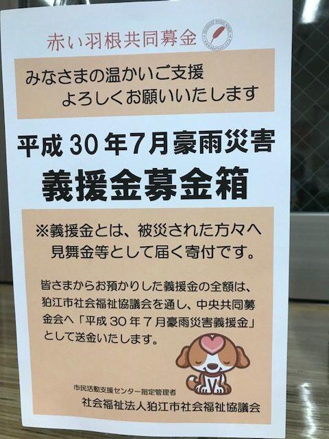 2018西日本豪雨