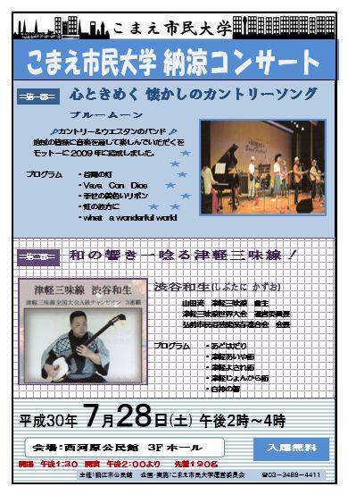こまえ市民大学 納涼コンサート @ 西河原公民館 3Fホール | 狛江市 | 東京都 | 日本