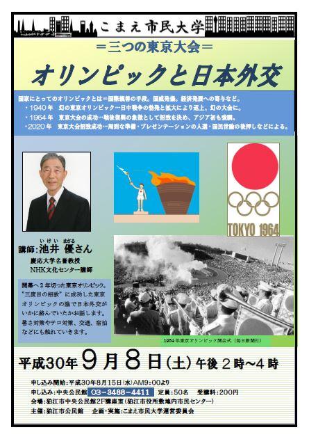 20180908オリンピックと日本外交