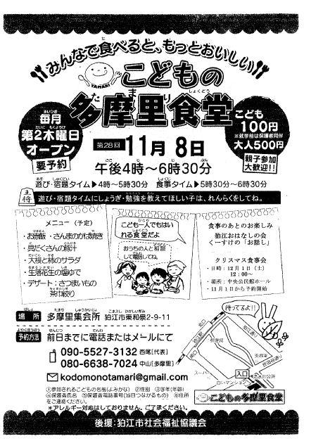 こどもの多摩里食堂 第28回 @ 多摩里集会所 | 狛江市 | 東京都 | 日本