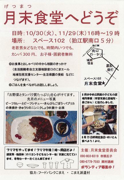 月末食堂へどうぞ @ スペース102 (狛江駅南口5分) | 狛江市 | 東京都 | 日本