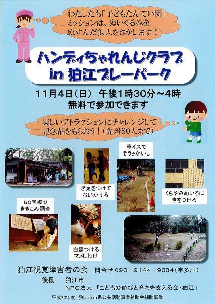 ハンディちゃれんじクラブ in狛江プレーパーク @ 狛江プレーパーク | 狛江市 | 東京都 | 日本