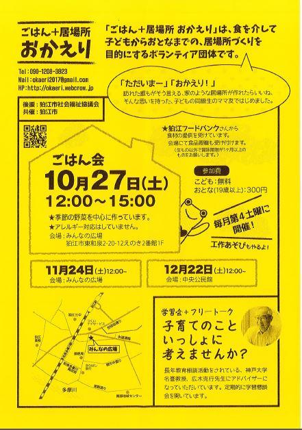 ごはん+居場所 おかえり(ごはん会) @ みんなの広場 | 狛江市 | 東京都 | 日本