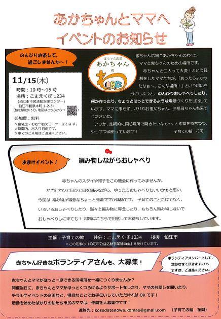 赤ちゃんとママへイベントのお知らせ @ こまえくぼ1234(狛江市市民活動支援センター) | 日本