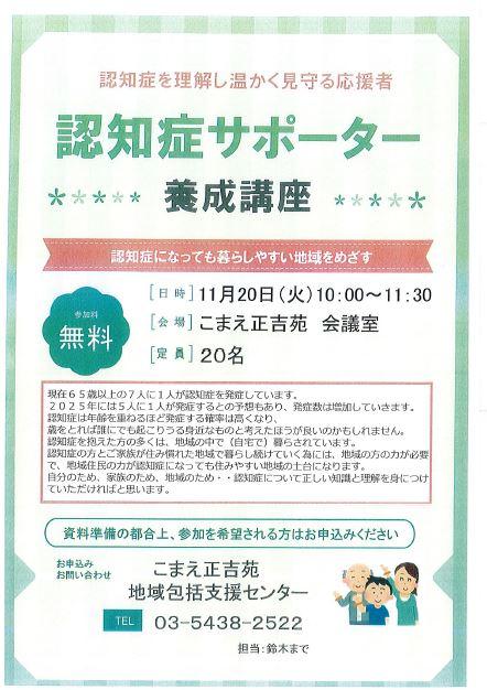 認知症サポーター養成講座 @ こまえ正吉苑 会議室 | 狛江市 | 東京都 | 日本