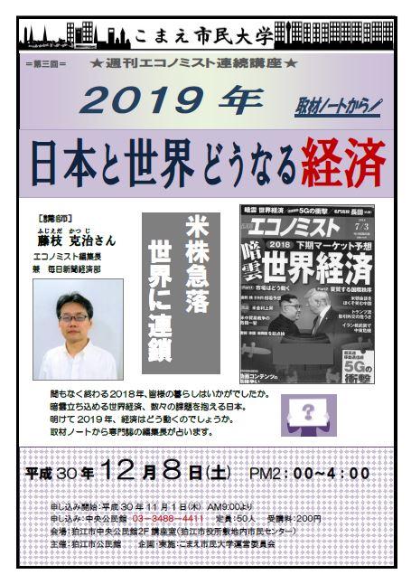 20181208日本と世界2019年経済エコノミスト
