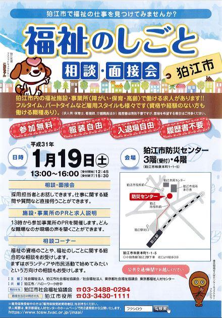狛江市 福祉のしごと 相談・面接会 @ 狛江市防災センター 3階(受付)・4階