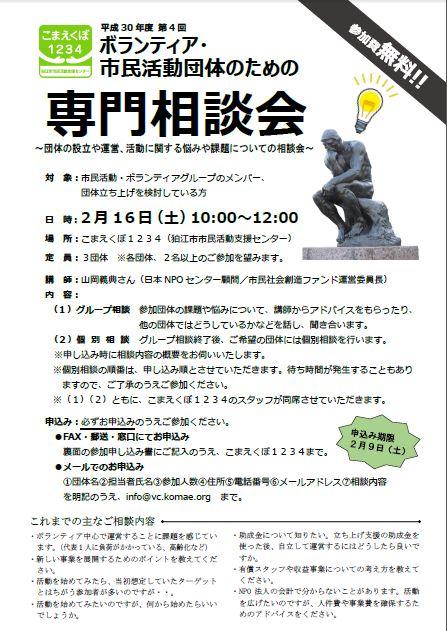 20190216専門相談会
