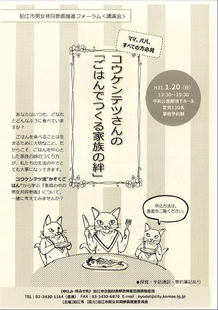 狛江市男女共同参画推進フォーラム コウケンテツさんの「ごはんでつくる家族の絆」 @ 狛江市中央公民館地下ホール