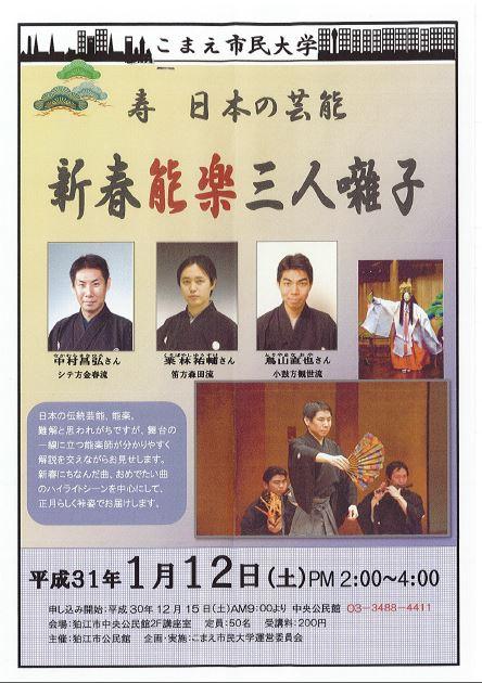 寿 日本の芸能 新春能楽三人囃子 @ 狛江市中央公民館2F講座室