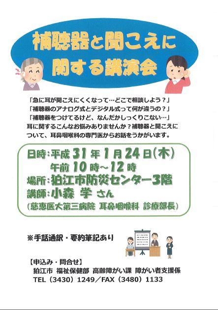 補聴器と聞こえに関する講演会 @ 狛江市防災センター3階