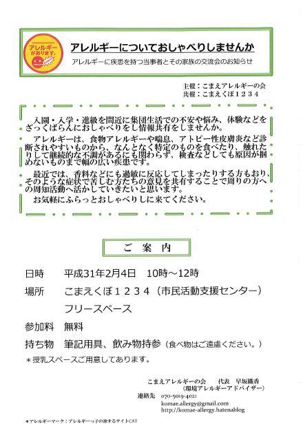 アレルギーについておしゃべりしませんか @ こまえくぼ1234(狛江市市民活動支援センター)