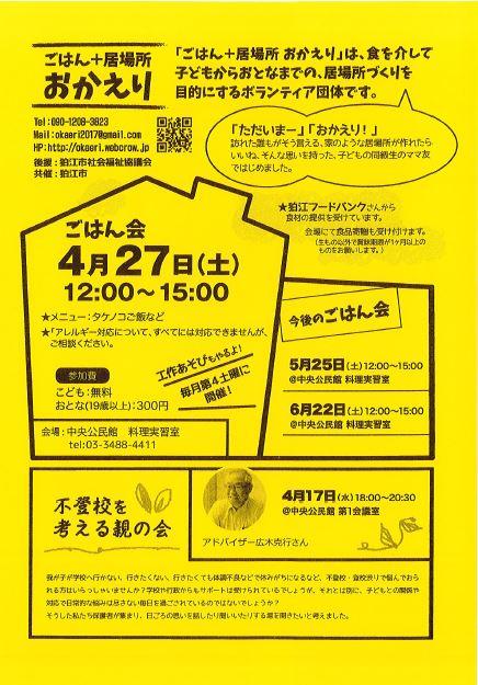 ごはん+居場所 おかえり<ごはん会> @ 中央公民館 料理実習室 | 狛江市 | 東京都 | 日本