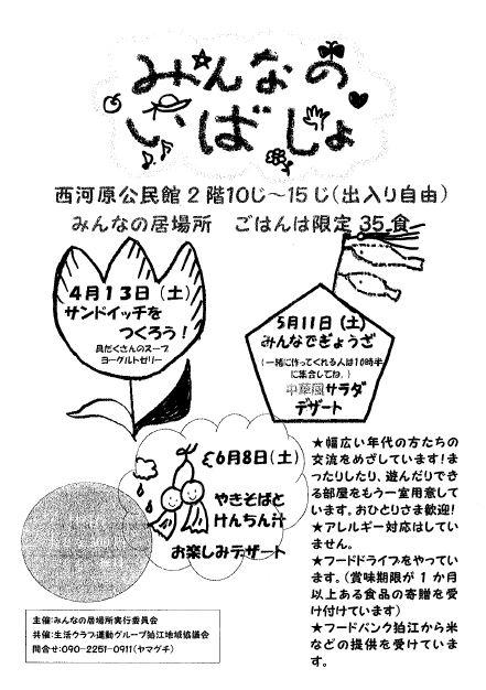 みんなのいばしょ @ 西河原公民館2階 | 狛江市 | 東京都 | 日本