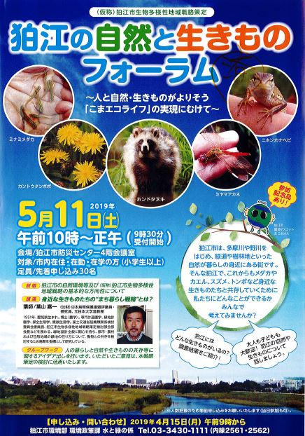 狛江の自然と生きものフォーラム ~人と自然・生き物がよりそう「こまエコライフ」の実現に向けて~ @ 狛江市防災センター4階会議室 | 狛江市 | 東京都 | 日本
