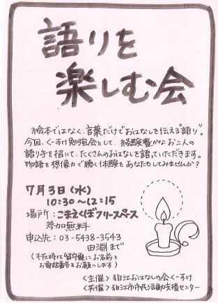 語りを楽しむ会 @ こまえくぼ1234(狛江市市民活動支援センター)   狛江市   東京都   日本
