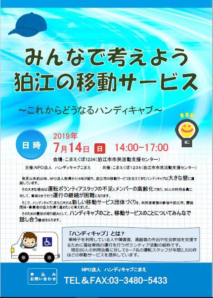 みんなで考えよう 狛江の移動サービス~これからどうなるハンディキャブ~ @ こまえくぼ1234フリースペース   狛江市   東京都   日本
